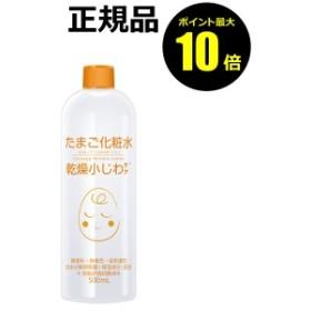 【P10倍】ココエッグ リンクルローション たまご化粧水 <Cocoegg/ココエッグ>【正規品】