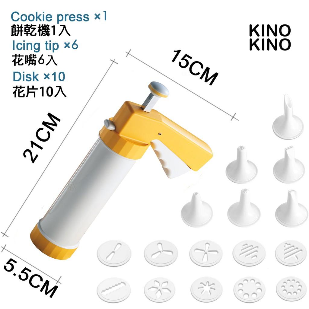 【Kino Kino】擠花餅乾機 (10款花片+6款奶油花嘴) 烘焙曲奇餅乾模具 烘焙用具 烘焙 diy找材料 擠花嘴