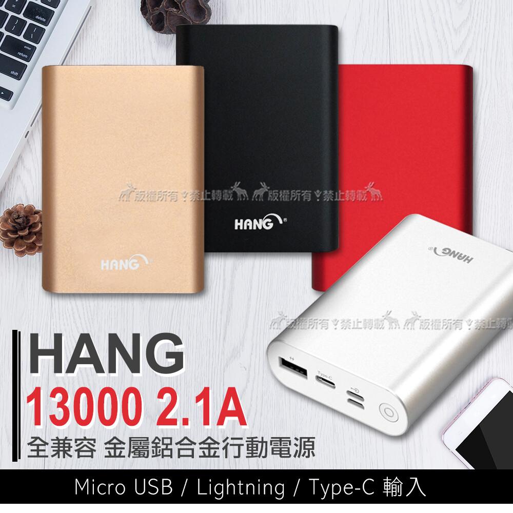 hang13000 2.1a全兼容 金屬鋁合金行動電源x29 (type-c/蘋果/micro)