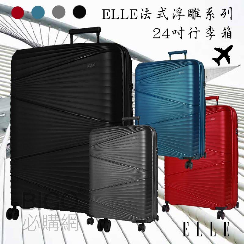 時尚精品【ELLE】法式浮雕系列 24吋輕量PP材質行李箱(共4色) 旅行箱 登機箱 拉桿箱 出國 旅遊 EL31263