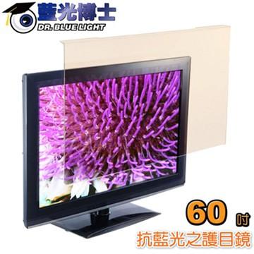 藍光博士60吋抗藍光液晶電視螢幕護目鏡(JN-60PLB) LED電視護目鏡 阻隔UV光 日本頂級光學之抗藍光的技術