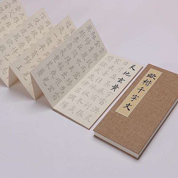 初學者成人入門描紅臨摹宣紙書法毛筆字臨摹字帖初學者字帖 完美情人