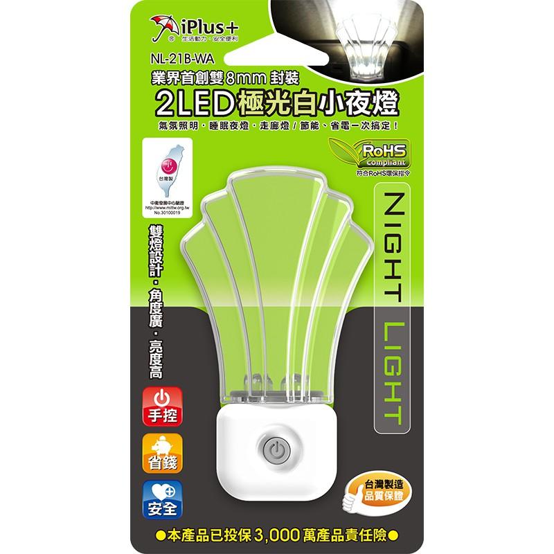 iPlus+保護傘2 LED小夜燈 NL-21B-WA 手控極光白(海洋之星) 小夜燈 台灣製