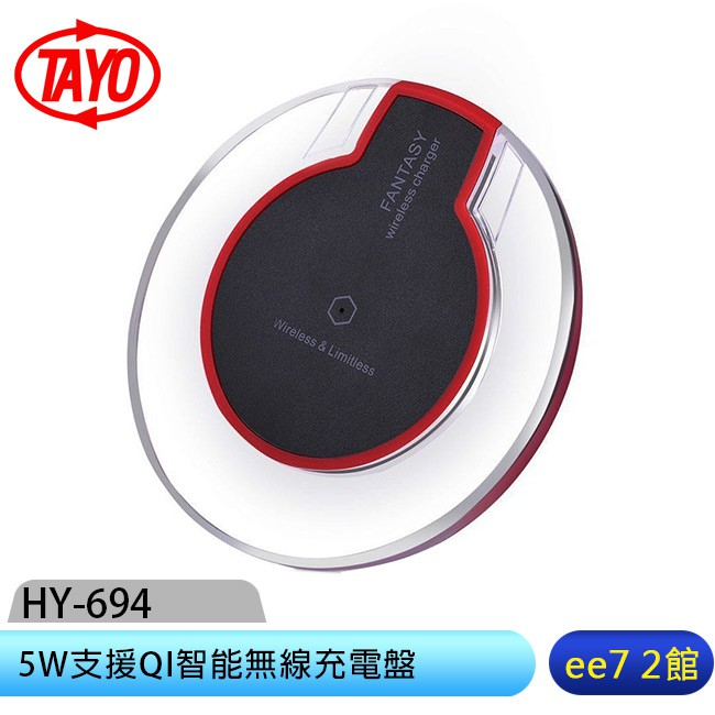 TAYO (HY-694) 5W支援QI智能無線充電盤~APPLE/SAMSUNG等適用 [ee7-2]