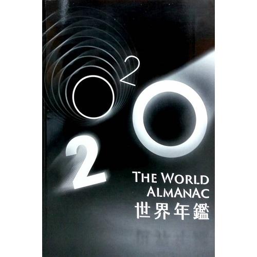 (中央通訊社)2020世界年鑑(中央通訊社)