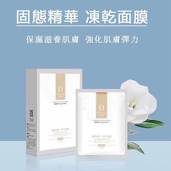 正品 OURNXI 歐潤皙 固態精華凍乾面膜(1盒6入)