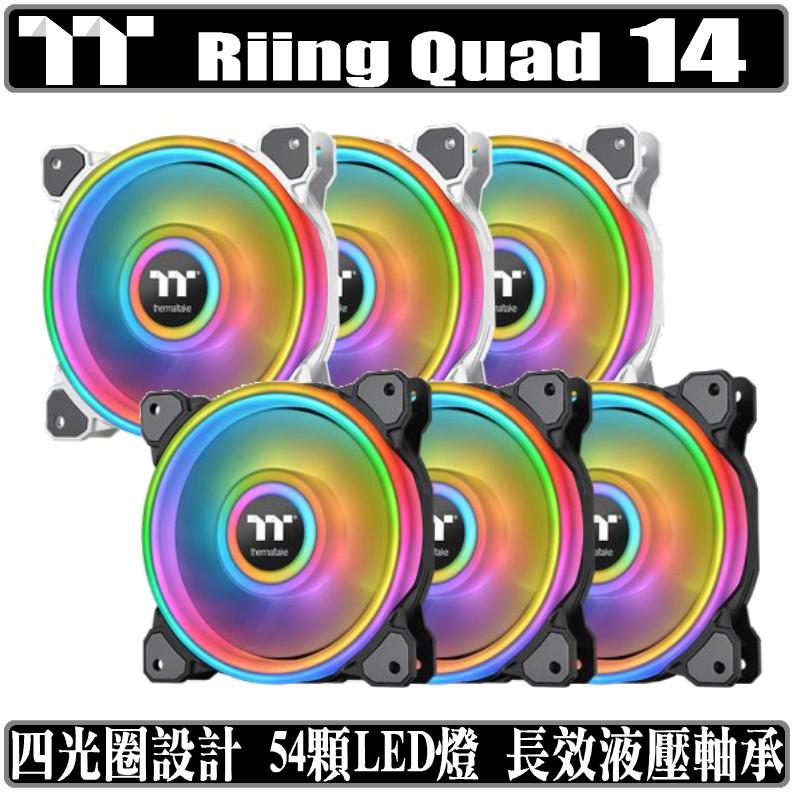曜越 TT Riing Quad 14 RGB 14公分 風扇 Premium 頂級版 水冷排風扇