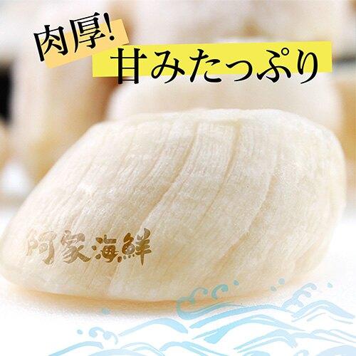 【日本原裝】北海道/生食級干貝 *網路限定*浮誇吃到飽1Kg/盒/S (約31~35顆)  刺身 乾煎 生干貝 鮮甜 厚實飽滿 日本檢驗標