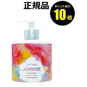 【P10倍】ジョアンジュ カラーケア ヘアトリートメント <JOANGE/ジョアンジュ>【正規品】