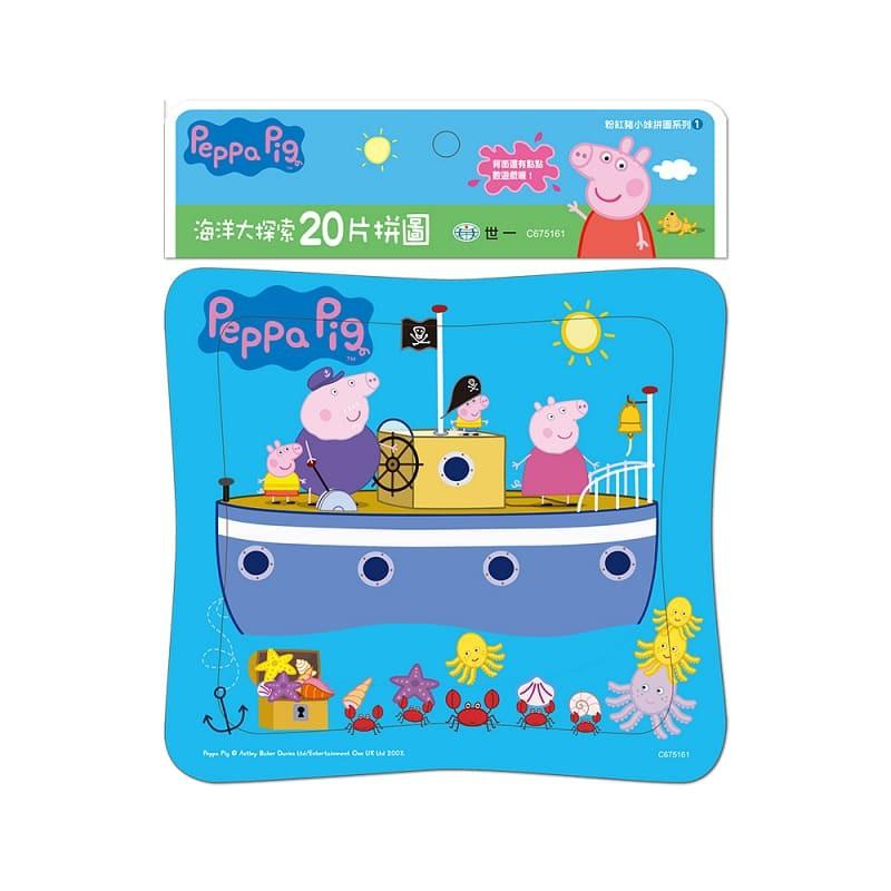 世一 Peppa Pig粉紅豬小妹:海洋大探索拼圖20片 4719742125709 【童書繪本】
