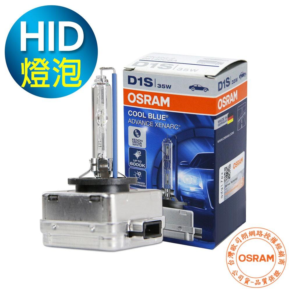 OSRAM歐司朗 D1S HID汽車燈泡 6000K大燈 66140CBA (台灣公司貨保固一年)