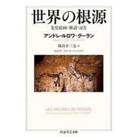 世界の根源/Leroi‐GourhanAndr〓