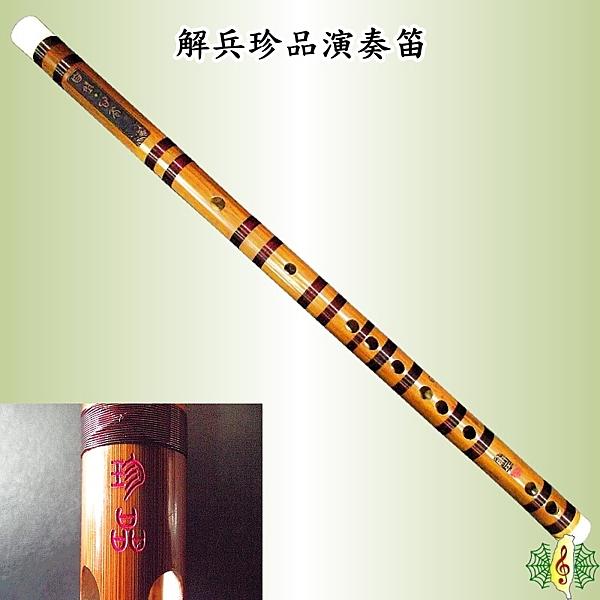 中國笛 珍琴 解兵 珍品 曲笛 梆笛 演奏級 竹笛 笛子 Dizi