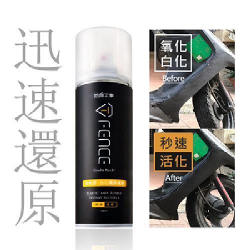 T-FENCE防御工事 塑橡膠白化還原噴霧(250ml/瓶)[大買家]