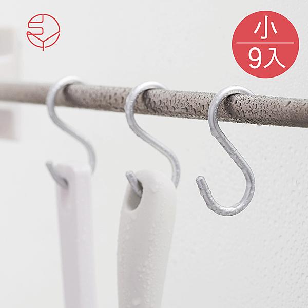 【日本霜山】多功能鋁合金防水S型掛鉤-小-9入(輕型 收納 儲物 吊掛 萬用 衣櫃 臥室 衛浴)