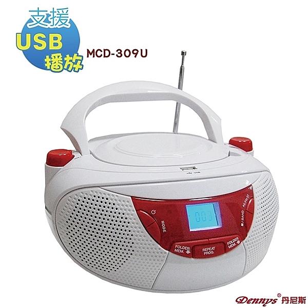Dennys 手提CD音響 MCD-309U