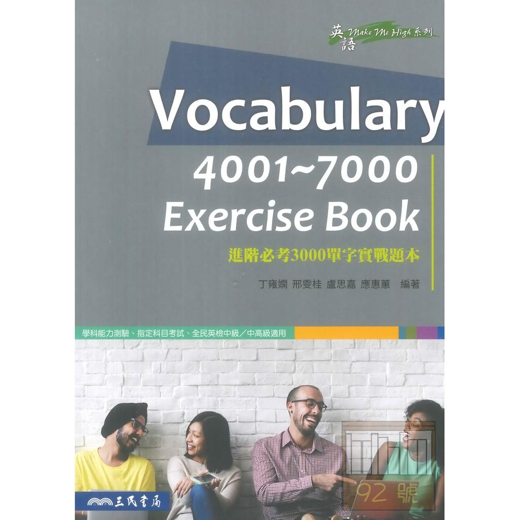 三民高中進階必考3000單字實戰題本Vocabulary 4001-7000 exerciae book