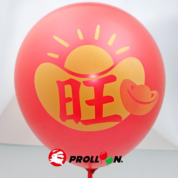 【大倫氣球】新春氣球 珍珠 紅、金色氣球- 旺旺元寶 12吋 單面印刷 單顆 春節 過年 新春 春酒
