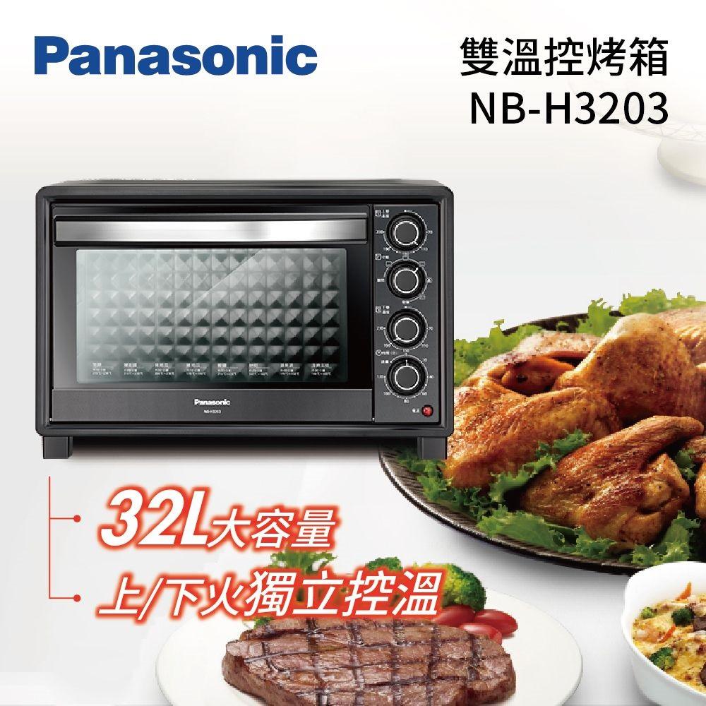 【領券再折】PANASONIC 國際 NB-H3203 32公升 雙溫控烤箱 H3203