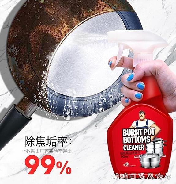 清潔劑-鍋底黑垢去除劑清洗鍋底去黑焦漬老油垢神器不銹鋼清潔劑強力去汙 糖糖日繫