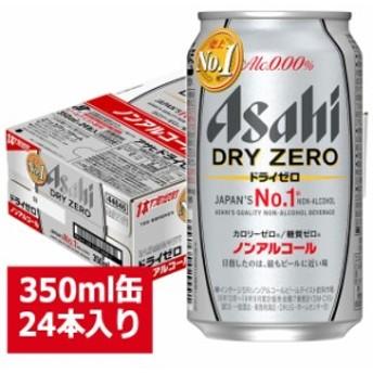 アルコール 0.00% 【ノンアルコールビールテイスト】 アサヒ ドライゼロ 350ml 24缶入り/アサヒビール/ノンアル/asahi / お中元 ギフト