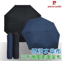 皮爾卡登 簡約三折防潑晴雨傘