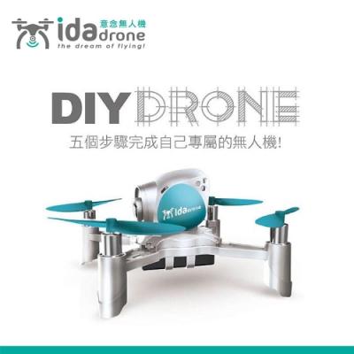 【Ida drone】DIY DRONE 無人機 - 藍色