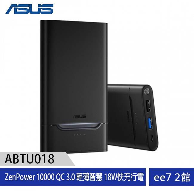 ASUS ZenPower 10000mAh QC 3.0 輕薄智慧18W快充行動電源(ABTU018) [ee7-2]