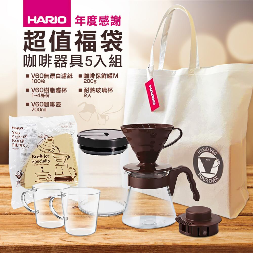 hario 咖啡器具6入組(贈精美專用袋)