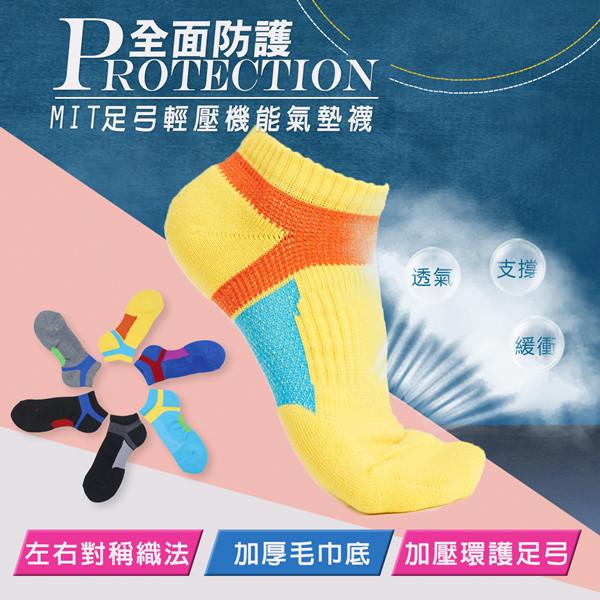 mit台灣製毛巾底足弓機能襪 專業運動襪 護足襪 隱形襪jl188001