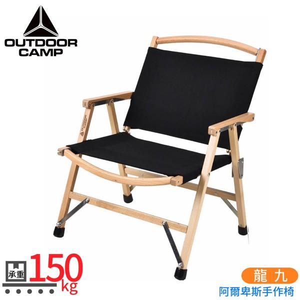 【OUTDOOR CAMP 龍九 阿爾卑斯手作椅(附袋)《星戰黑》】OD-501-02/導演椅/折疊椅/休閒椅