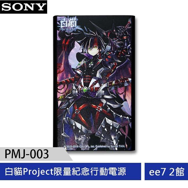 Sony Xperia XZ2 白貓Project 限量合作紀念(行動電源) [ee7-2](X-023)