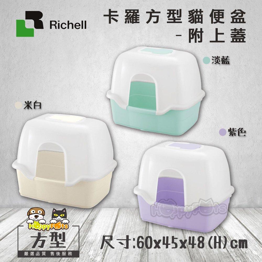 【日本Richell利其爾】卡羅方型貓便盆-附上蓋- 60x45x48(H)cm(三色可選)