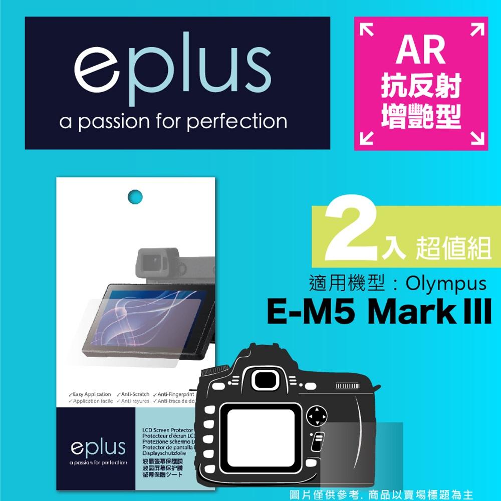 eplus 光學增艷型保護貼2入 E-M5 Mark III