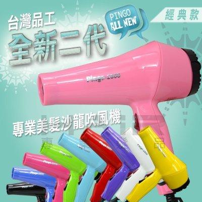 Pingo 品工  全新二代2800專業經典款美髮沙龍吹風機