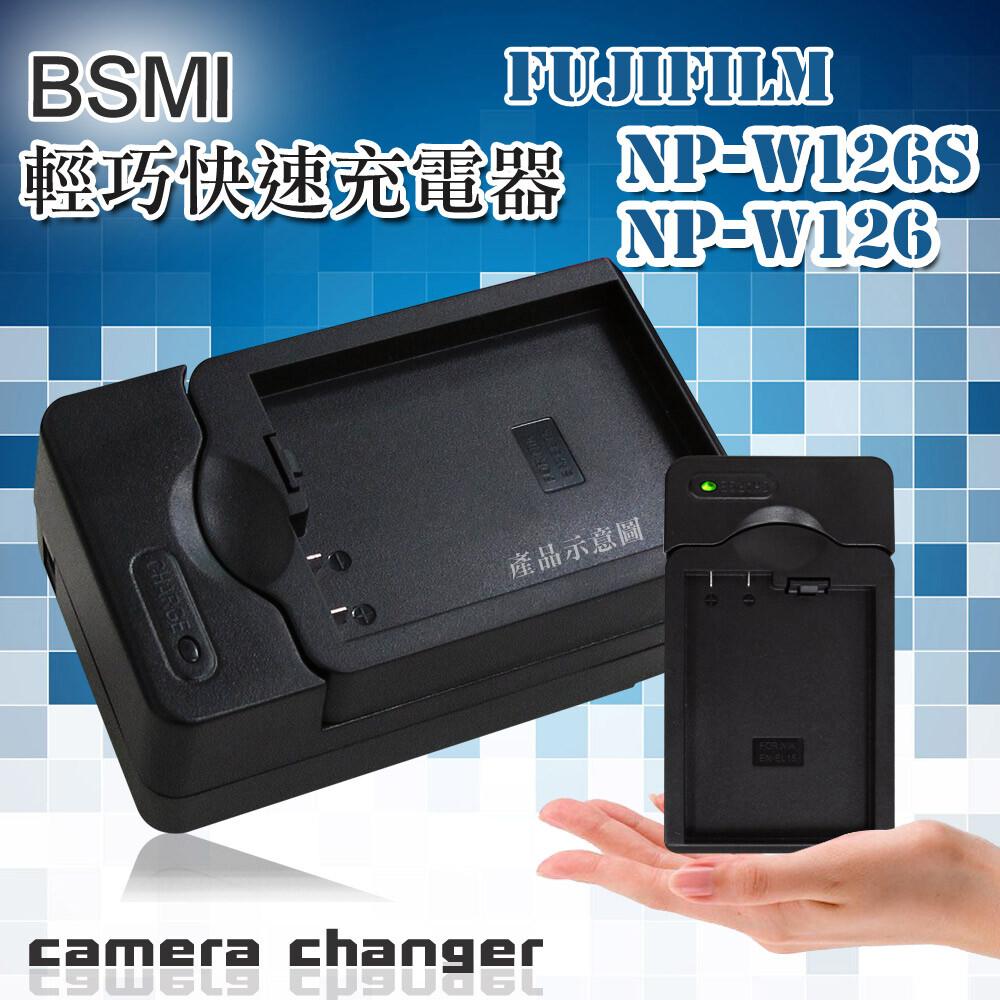 wellyfujifilm np-w126s / npw126 智慧型方塊充 電池快速充電器