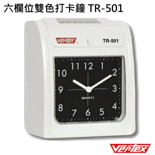 *大賣家* Vertex世尚六欄位微電腦智慧型打卡鐘 TR-501(含稅),請先詢問庫存