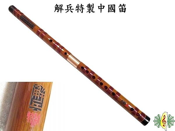 珍琴 解兵 特製 中國笛 雙套 橫笛 笛子 竹笛 (附贈 錦囊 明貴笛膜 笛膜膠 )
