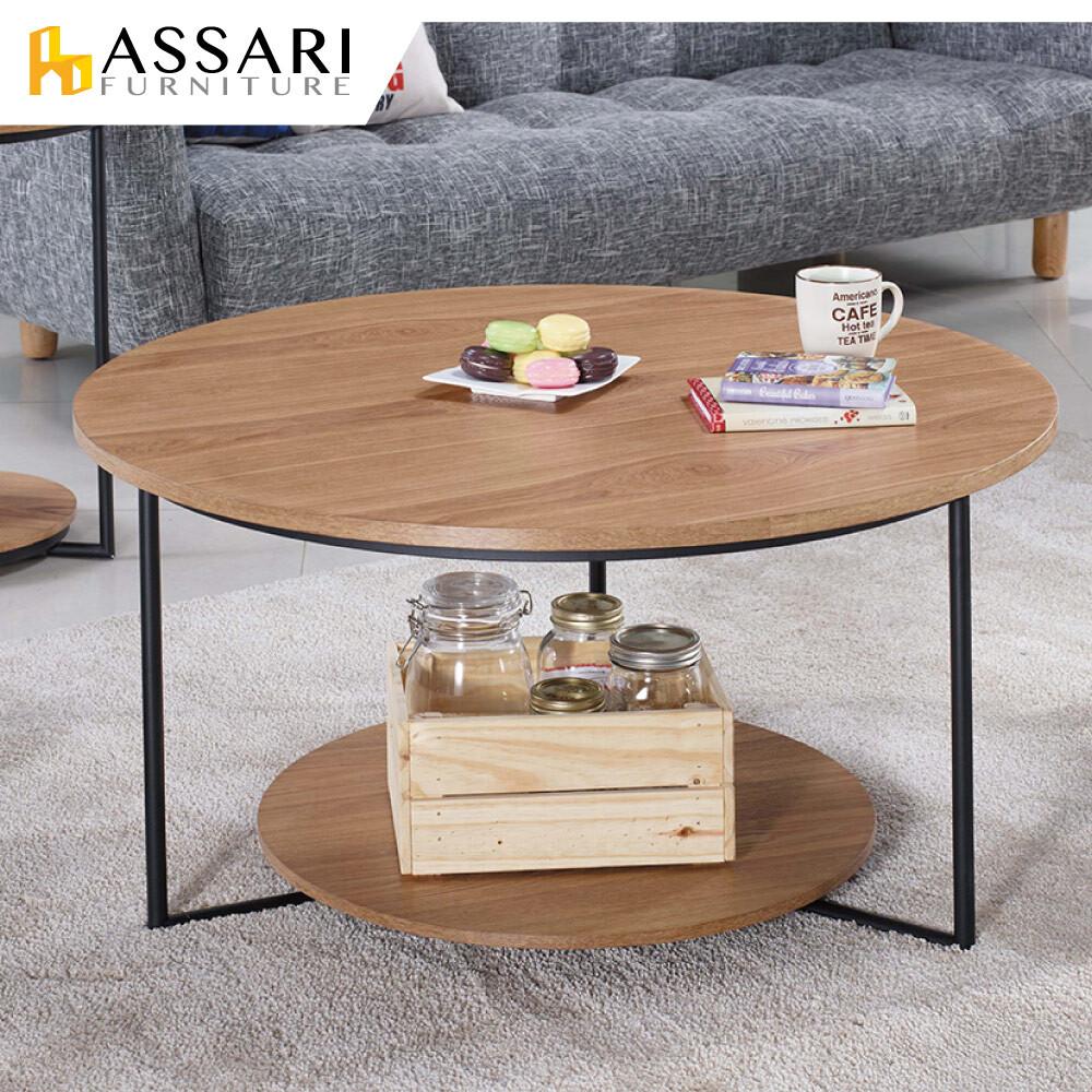 assari-傑夫圓型大茶几(直徑95x高47cm)