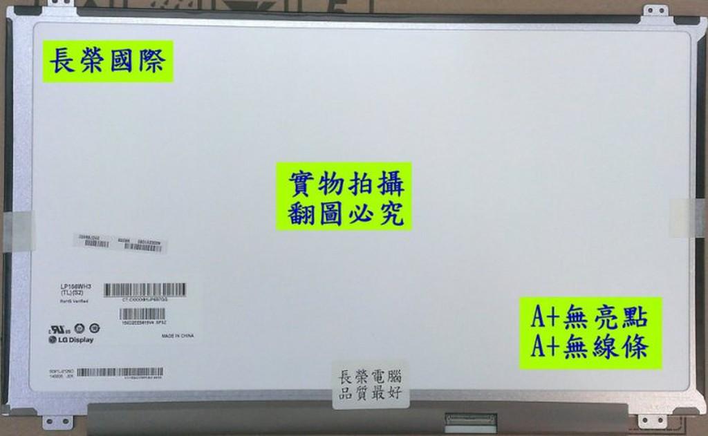 全新 15.6吋 LED 筆電面板 ACER Aspire 5745G 5750ZG 5950G 5951G 5575