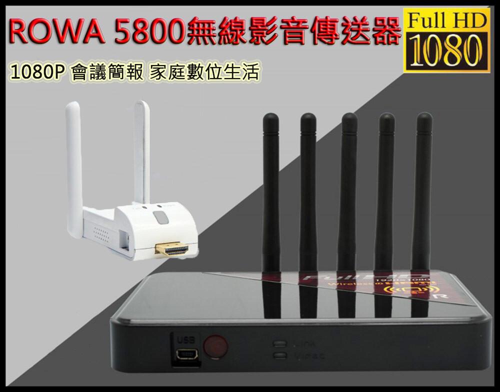 rowa japan rw-5800 無線影音傳送器 whdi 無線影像傳輸 1080p 會議簡報