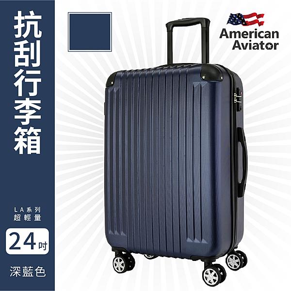 【American Aviator】LA洛杉磯系列-菱紋抗刮超輕量行李箱25吋(深藍色) 旅行箱 多色可選