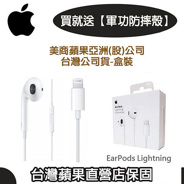 【送防摔殼】蘋果 EarPods 原廠耳機 iPhone7 8 Plus、iPhone X、XR、XS (Lightning 接口)【盒裝公司貨】