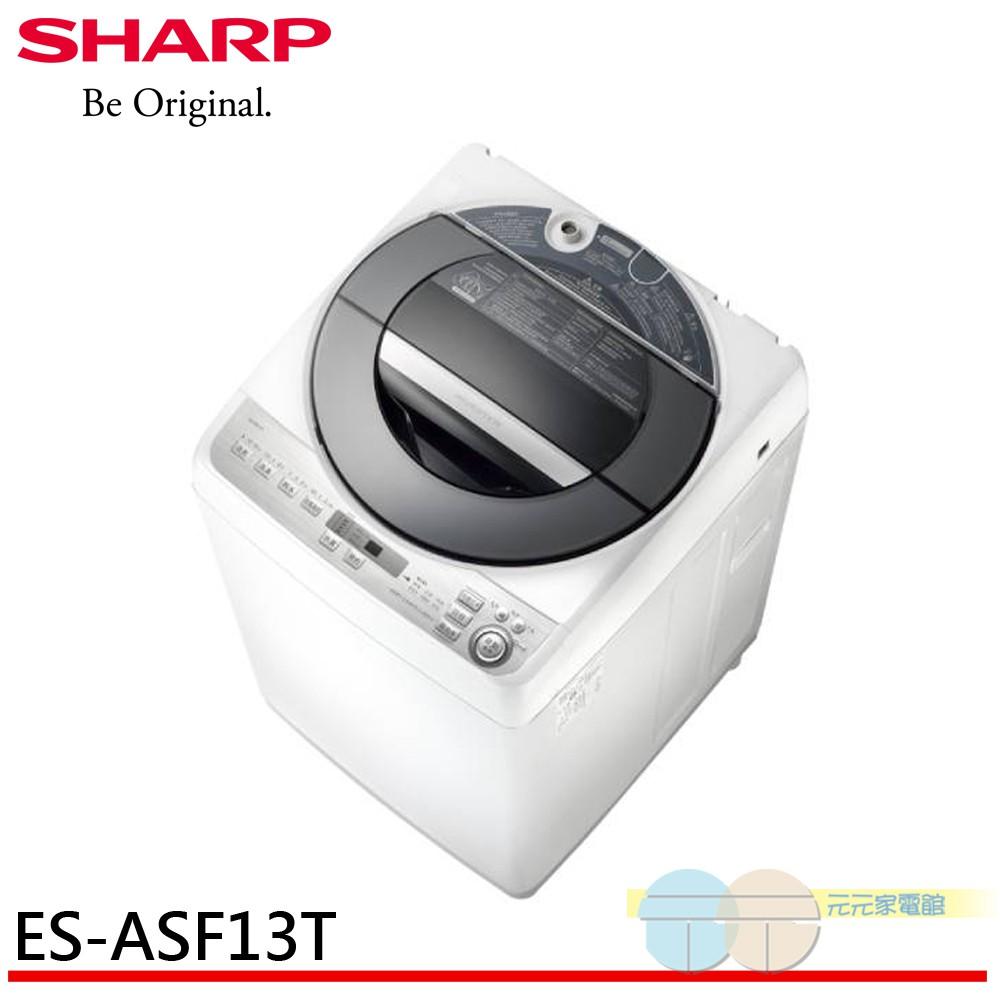 (輸碼89折)SHARP 夏普 13公斤變頻無孔槽洗衣機 ES-ASF13T