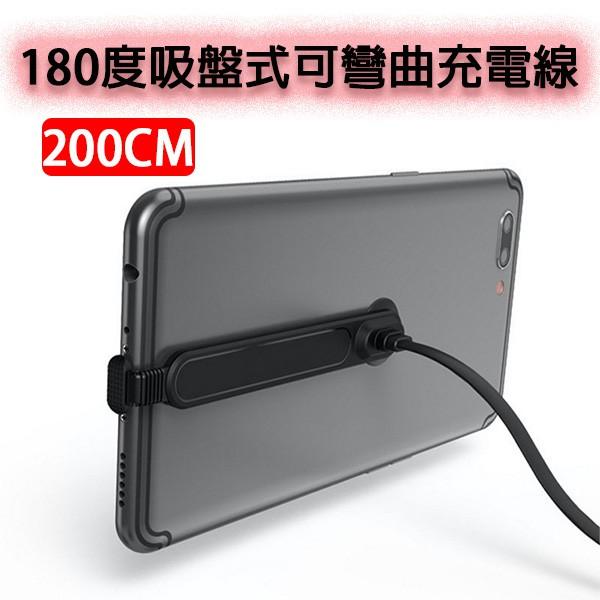 180度吸盤式可彎曲充電線 吃雞 吸盤式 iPhone彎頭充電線 type-c android 手遊 過年必備