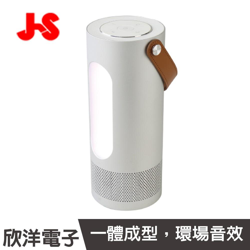 JS 淇譽 攜帶式鋁合金藍牙喇叭 (JY1016) 環場音效/情境燈/藍芽5.0