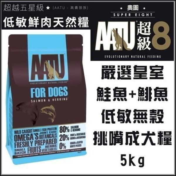 英國奧圖aatu超級8嚴選鮭魚+鯡魚 低敏無穀挑嘴全齡犬糧5 kg