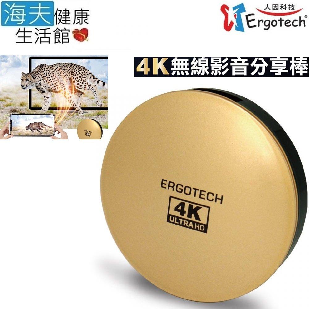 人因科技 電視好棒 4K 60Hz UHD 2.4G/5G雙模 無線影音分享棒(MD3090FV)