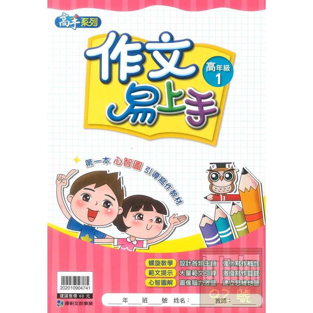 康軒國小作文易上手高年級1
