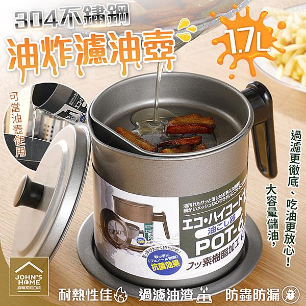 304不鏽鋼濾油壺 1.7L 濾渣+儲油一壺兩用過濾油渣 瀝油油過濾【TA0203】《約翰家庭百貨